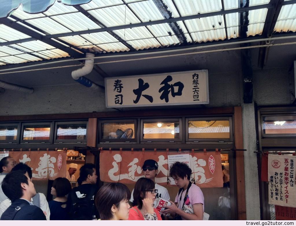 築地市場-大和壽司