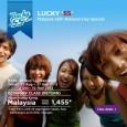馬航推出優惠機票,可最長逗留14天,但大家要知道這機票是要轉機的,出發日期至11月10日為限,想訂講就要快了! http://www.malaysiaairlines.com/hk/zh/deals/deals-of-the-day.htm […]