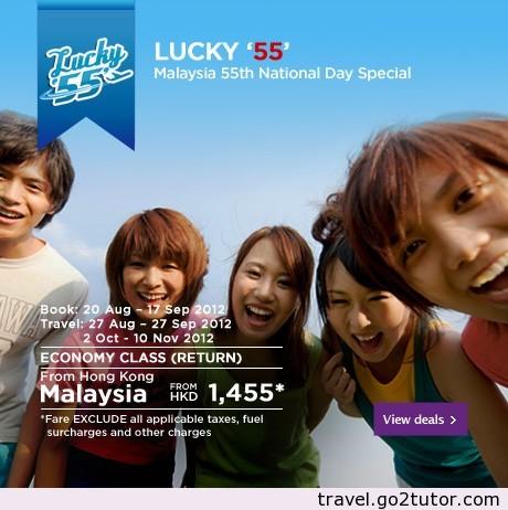 馬來西亞航空--香港至馬來西亞優惠