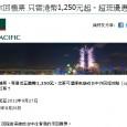 國泰不時推出香港至東南亞國家的優惠,回應日益激烈的競爭。 http://www.cathaypacific.com/cpa/zh_HK/offerspromotions/offerslanding? refID=27e71f3abcc213 […]
