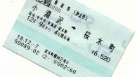 遊走日本,車費已花費很多,尤其日本的士費十分昂貴,大約貴香港三倍左右,鐵路成為遊日必然選擇。 其中JR線,一名成人攜帶兩名未滿六歲或未進小學之幼兒,其中兩名幼兒不用買票,如超過兩名者,第三名才需要購買兒童票,實在令親子日本遊的車費慳下一筆。 […]